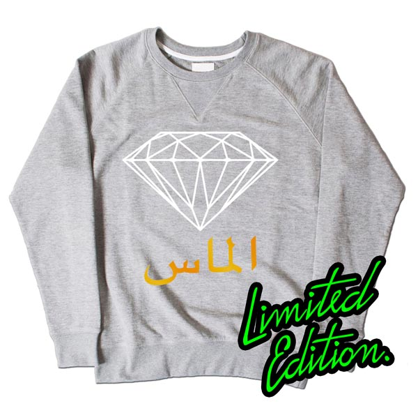 Grey Almas Islamic Sweatshirt
